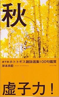 ホトトギス雑詠選集100句鑑賞・秋