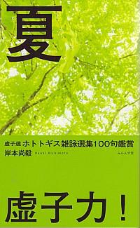 ホトトギス雑詠選集100句鑑賞・夏