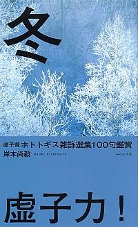 ホトトギス雑詠選集100句鑑賞・冬