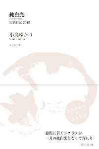 365日短歌入門シリーズ純白光 短歌日記2012