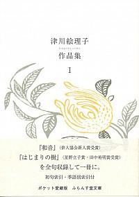津川絵理子作品集 Ⅰ