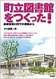 島根県斐川町での実践から町立図書館をつくった!