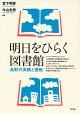 長野の実践と挑戦明日をひらく図書館