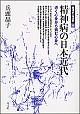 憑く心身から病む心身へ精神病の日本近代