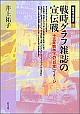 十五年戦争下の「日本」イメージ戦時グラフ雑誌の宣伝戦