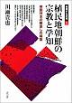 帝国日本の眼差しの構築植民地朝鮮の宗教と学知