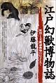 妖怪と未確認動物のはざまで江戸幻獣博物誌