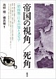 〈昭和期〉日本の知とメディア帝国の視角/死角