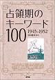 1945-1952占領期のキーワード100