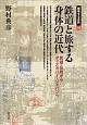 民謡・伝説からディスカバー・ジャパンへ鉄道と旅する身体の近代