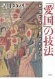 神国日本の愛のかたち「愛国」の技法