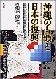 植民地主義はいかに継続したか沖縄の占領と日本の復興