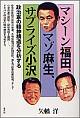 政治家の精神構造を分析するマシーン福田、マゾ麻生、サプライズ小沢