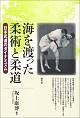 日本武道のダイナミズム海を渡った柔術と柔道