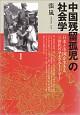 日本と中国を生きる三世代のライフストーリー「中国残留孤児」の社会学