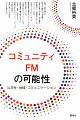 公共性・地域・コミュニケーションコミュニティFMの可能性