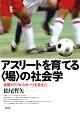 民間クラブがスポーツを変えたアスリートを育てる〈場〉の社会学
