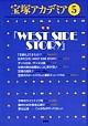 特集 『WEST SIDE STORY』宝塚アカデミア5