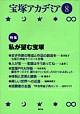 特集 私が望む宝塚宝塚アカデミア8