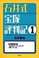 石井式宝塚評判記1