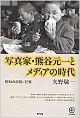 昭和の記録/記憶写真家・熊谷元一とメディアの時代