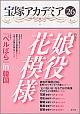 特集 娘役花模様宝塚アカデミア26