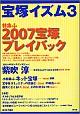 特集 2007宝塚プレイバック宝塚イズム3