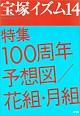 特集 100周年予想図/花組・月組宝塚イズム14