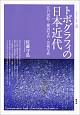 江戸泥絵・横浜写真・芸術写真トポグラフィの日本近代