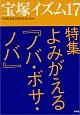 特集 よみがえる『ノバ・ボサ・ノバ』宝塚イズム17
