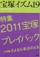 特集 2011宝塚プレイバック宝塚イズム19