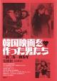 一九〇五―四五年韓国映画を作った男たち