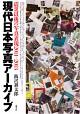 震災以後の写真表現2011―2013現代日本写真アーカイブ