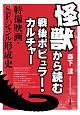特撮映画・SFジャンル形成史怪獣から読む戦後ポピュラー・カルチャー