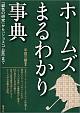 『緋色の研究』から『ショスコム荘』までホームズまるわかり事典