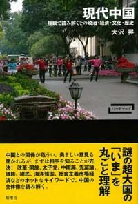 複眼で読みとくその政治・経済・文化・歴史ワードマップ 現代中国