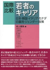 日本・韓国・イタリア・カナダの雇用・ジェンダー・政策国際比較・若者のキャリア