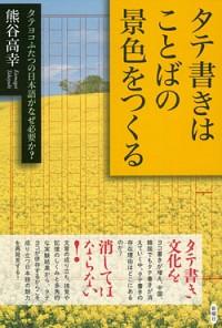 タテヨコふたつの日本語がなぜ必要か?タテ書きはことばの景色をつくる