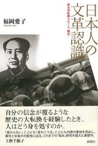 歴史的転換をめぐる「翻身」日本人の文革認識