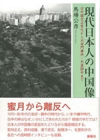 日中国交正常化から天安門事件・天皇訪中まで現代日本人の中国像