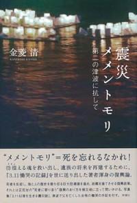 第二の津波に抗して震災メメントモリ