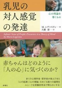 心の理論を導くもの乳児の対人感覚の発達