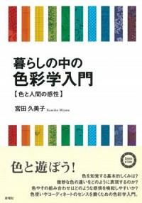 色と人間の感性暮らしの中の色彩学入門