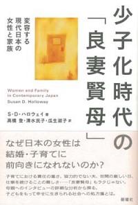変容する現代日本の女性と家族少子化時代の「良妻賢母」
