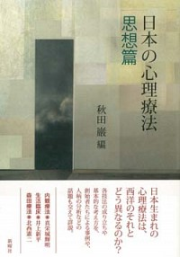 日本の心理療法 思想篇