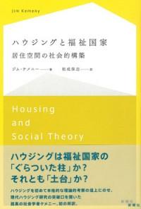 居住空間の社会的構築ハウジングと福祉国家