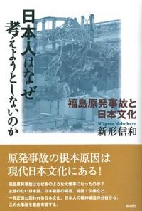 福島原発事故と日本文化日本人はなぜ考えようとしないのか