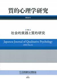 特集 社会的実践と質的研究質的心理学研究 第14号 2015/No.14