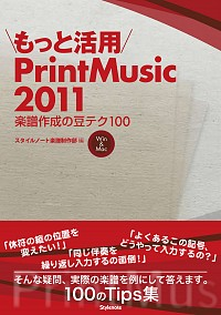 楽譜作成の豆テク100もっと活用PrintMusic2011