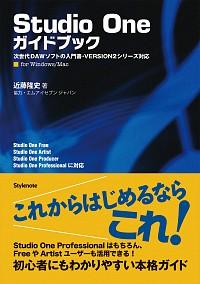 次世代DAWソフトの入門書・VERSION2シリーズ対応Studio Oneガイドブック